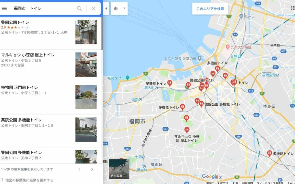 グーグルマップ検索、トイレ