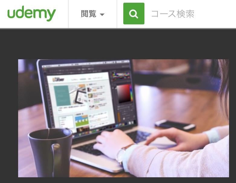 WEBデザイン、iOSアプリなど、学びたいと思ってるならUdemyへ急げ!爆安セール中だぞ!!