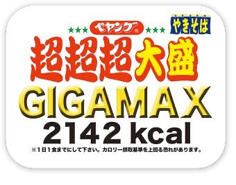 ペヤング ソースやきそば 超超超大盛 GIGAMAXのサイズを教えちゃる