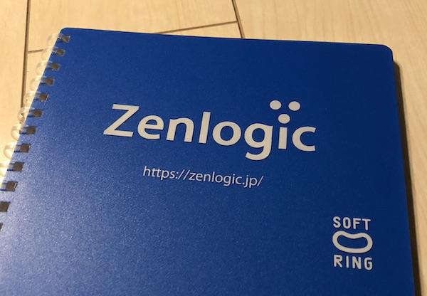 Zenlogicの障害はやばい、契約しなくてよかった
