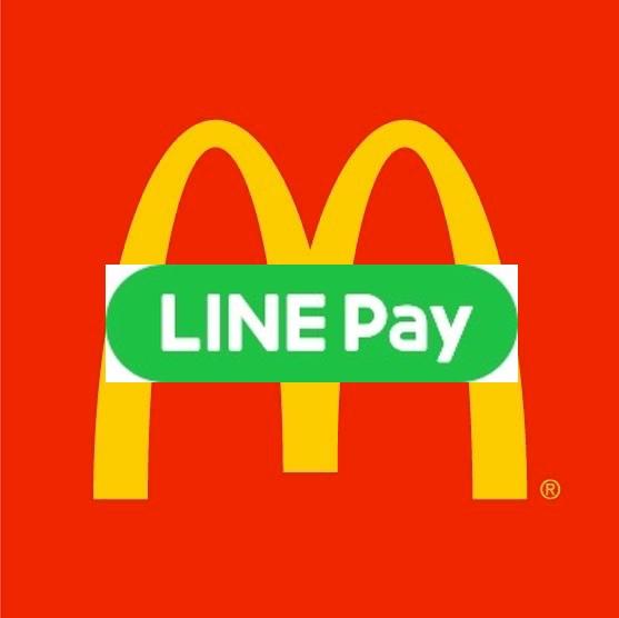LINE Payはマクドナルドで使えるか、使えます