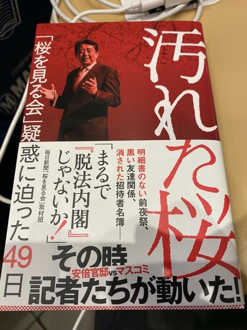「汚れた桜」の読書感想文。〜前編〜