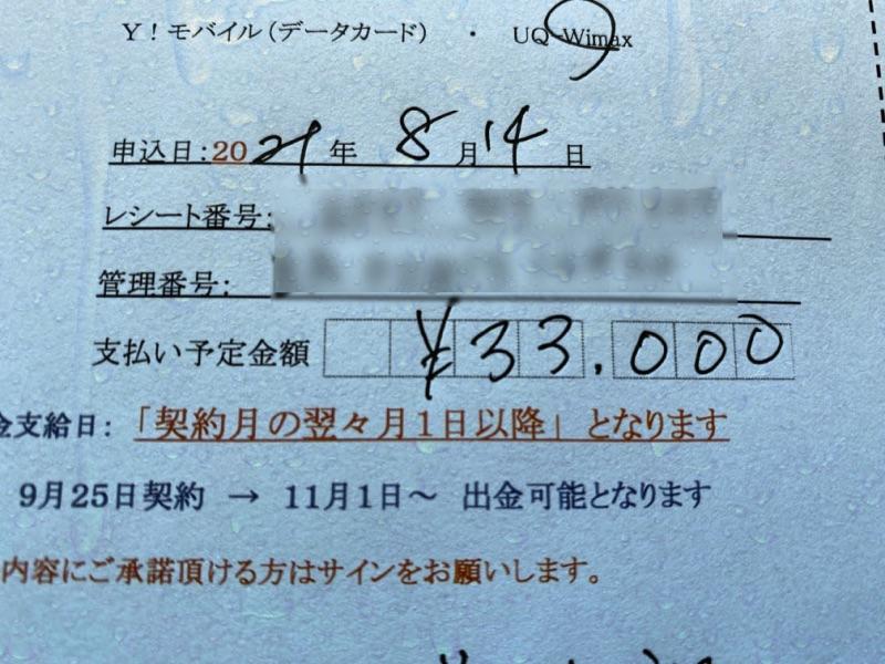 33000円キャッシュバック