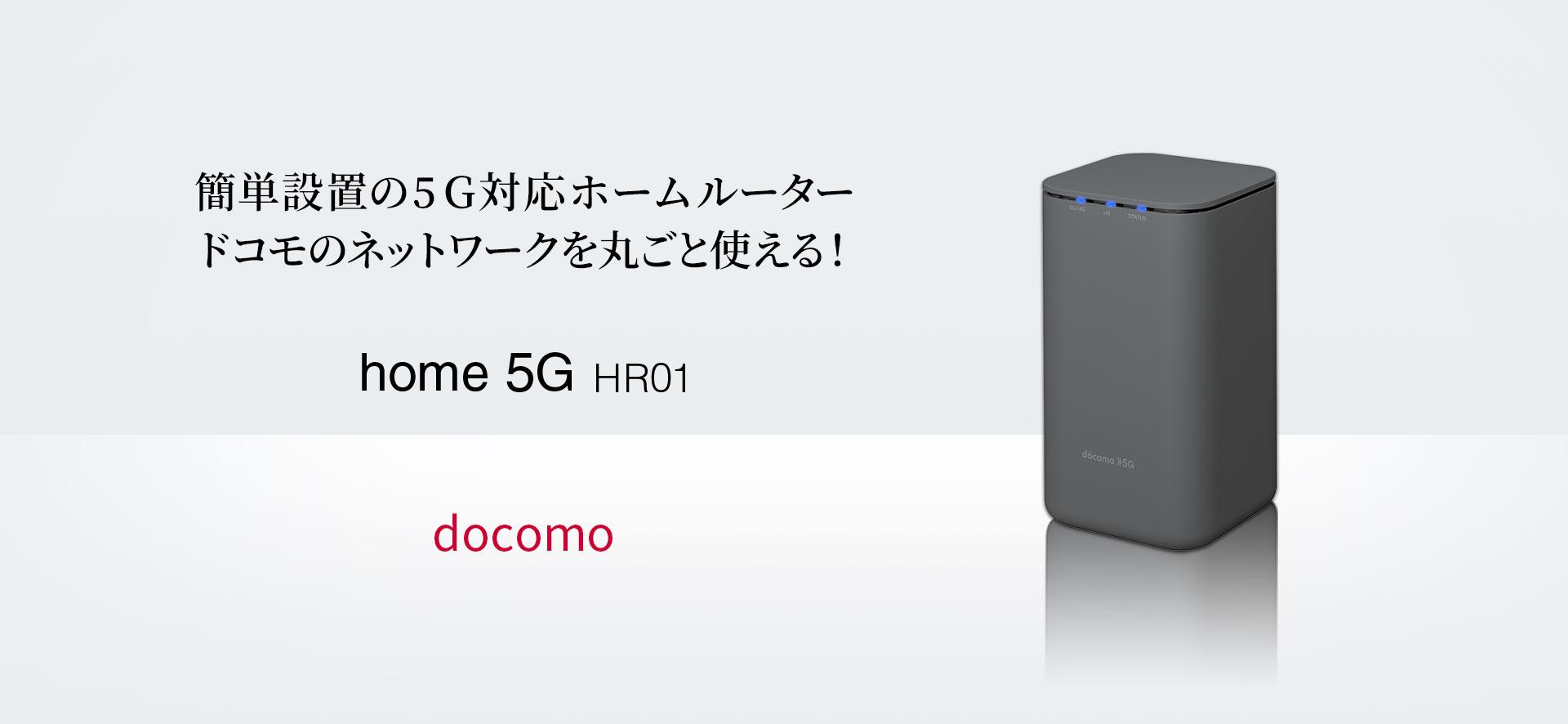 docomo home5G HR01
